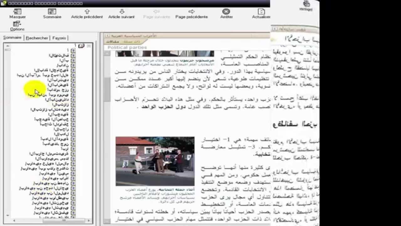 encarta gratuitement en arabe