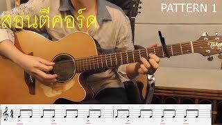 สอนกีต้าร์ - นิรันดร์ feat.PALMY - bodyslam - By ริช