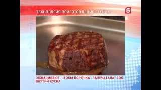 """Стейк: как отличить элитное мясо от элитного названия блюда? """"Есть можно!"""" Утро на 5"""