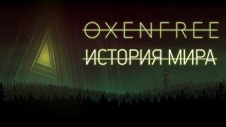 История Мира Oxenfree | Призрачный Треугольник