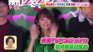 桐谷美玲&鈴木伸之共演 映画「リベンジgirl」 舞台挨拶 スッキリ.