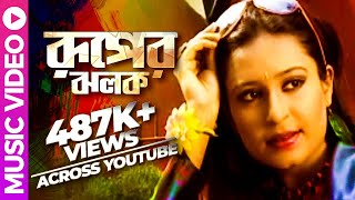 রূপের ঝলক | Ruper Jholok | Bangla Music Video | Tabiz Faruk