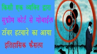 Historical decision of the Supreme Court: closed mobile tower on the call of a cancer patient