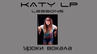 Вокал. Урок 1. Уроки вокала от Katy L P или как научиться петь
