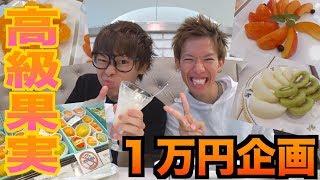 高級フルーツ1万円食べきるまで帰れま10!!! thumbnail
