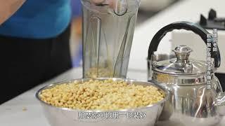 潘老師養生教室:潘懷宗教你製作高纖含渣有機豆漿