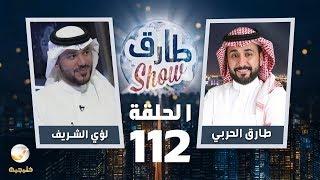 برنامج طارق شو الحلقة 112 - ضيف الحلقة لؤي الشريف