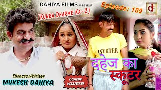 दहेज का स्कूटर # Season-2 # Mukesh Dahiya # Kunba Dharme Ka # Haryanvi Comedy #  DAHIYA FILMS
