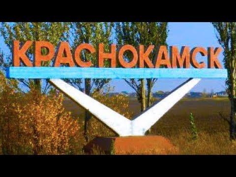 Краснокамск - случайно свернули в город