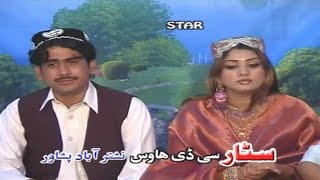 Tappay Tappay 07 - Wagma And Nihal Ali - Pashto Regional Song …