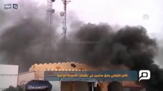 مصر العربية   الأمن التونسي يفرّق محتجين في