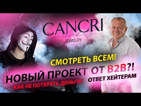 🔥 Cancri Jewelry – Конкурент, клон или второй проект B2B Jewelry 😱 // Обзор компании. Смотреть всем!