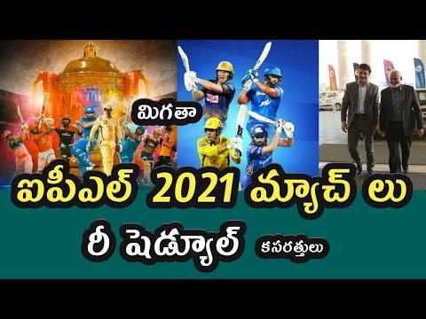 IPL 2021 remaining match re-schedule మిగతా మ్యాచ్ లు రీ షెడ్యూల్ పై బీసీసీఐ