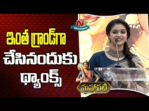 Keerthy Suresh Speech @ Chandrababu Naidu Felicitates To Mah