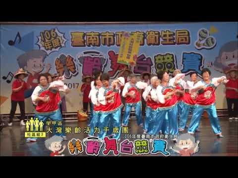 106年度臺南市政府衛生局 「健康GOGO、阿公阿嬤活力秀」樂齡舞台競賽影片第二部