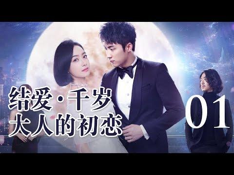 【English Sub】结爱·千岁大人的初恋 01丨 Moonshine and Valentine 01(主演:宋茜 Victoria Song,黄景瑜 Johnny)【未删减版】