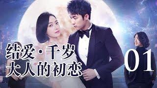 【English&Indonesian】结爱·千岁大人的初恋 01丨 Moonshine and Valentine 01(主演:宋茜 Victoria Song,黄景瑜 Johnny)【未删减版】