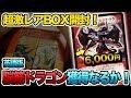 【デュエマ】英語版超希少BOX開封!1枚6000円も!グラディアンレッドドラゴンを当てられるか!?【開封動画】DM-05 Unboxing Billion-Degree Dragon