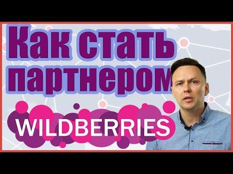 Как стать партнером Wildberries? Договор с Вайлдберриз.