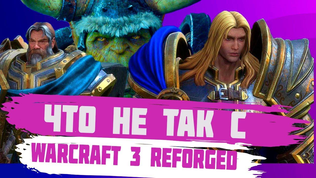 Warcraft 3 Reforged Что с ней не так? [ОБЗОР]
