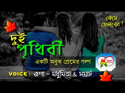 Dui Prithibi | A Social Love Story | Romantic Part | Voice : Madhumuta & HD Samraat | Love Express