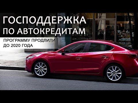 «ЛЬГОТНЫЕ» автокредиты. «СЕМЕЙНЫЙ  автомобиль» и «ПЕРВЫЙ автомобиль» продлили до 2020 года