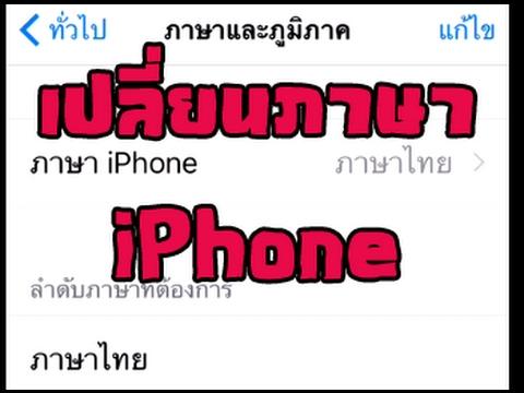 วิธีเปลี่ยนภาษา iPhone iOS, iPad, iPod touch