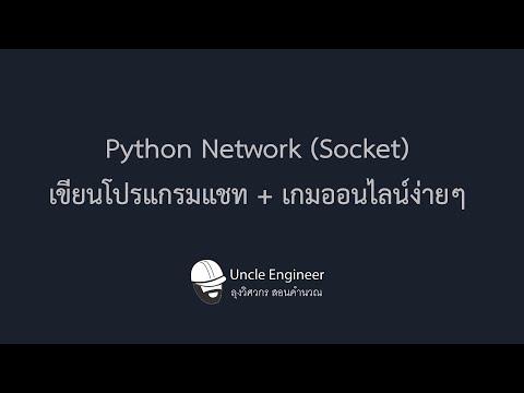 Python Network (Socket) เขียนโปรแกรมแชท + เกมออนไลน์ง่ายๆ