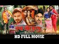 Chana Jor Garam | Superhit Full Bhojpuri Movie | Pramod Premi, Neha Shree, Aditya Ojha, Poonam Dubey Mp3