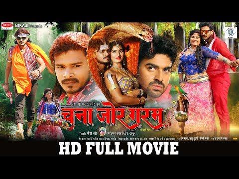 Chana Jor Garam | Superhit Full Bhojpuri Movie | Pramod Premi, Neha Shree, Aditya Ojha, Poonam Dubey