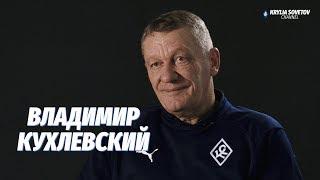 Владимир Кухлевский - об итогах первой части первенства, Гвардиоле и целях на 2019 год