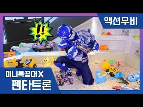 [미니특공대X] 액션무비 - 마녀미니가 숨긴 펜타X봇 보물찾기 놀이! 보물찾기 게임 키즈카페 변신로봇 장난감찾기