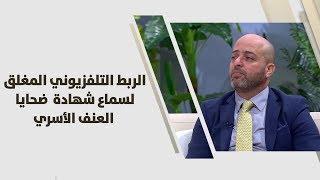 محمد مقدادي - الربط التلفزيوني المغلق لسماع شهادة الاطفال ضحايا العنف الأسري