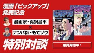 コミックス『ピックアップ』発売記念漫画家・真鍋昌平 × ナンパ師・もてゾウ特別対談