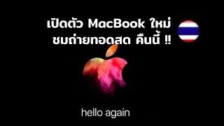 ถ่ายทอดสดงานเปิดตัว MacBook 2016 เวอร์ชันพากย์ไทย