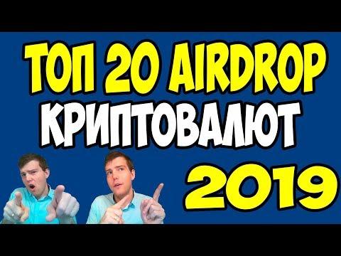 😎ТОП 20 Airdrop Криптовалют с ✔✔✔бесплатной раздачей токенов 2019