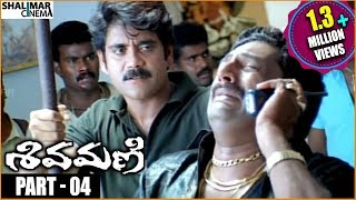 Shivamani Telugu Movie || Part 04/12 || Nagarjuna, Asin, Rakshita || Shalimarcinema