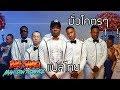 [แปลไทย] Big Shaq - Man Don't Dance : ชายไม่เต้น