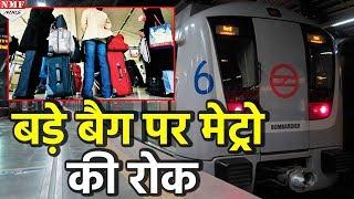 अब Delhi Metro में नहीं ले जा पाएंगे बड़े Bags