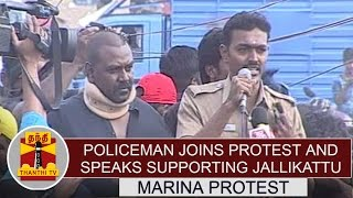 Policeman joins protest & speaks supporting Jallikattu in Marina | Thanthi TV