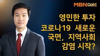 [영민한 투자] 덕산네오룩스 에스코넥 종목추천_김영민 …