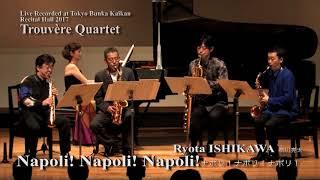 トルヴェールの30周年記念コンサートのライブ映像です。 とってもユーモラスに自由奔放な「ナポリ!ナポリ!ナポリ!」。 是非笑いながら聴い...