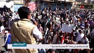 """ثوار تعز يحتشدون في جمعة """" 30 نوفمبر إستمرار حرية """""""