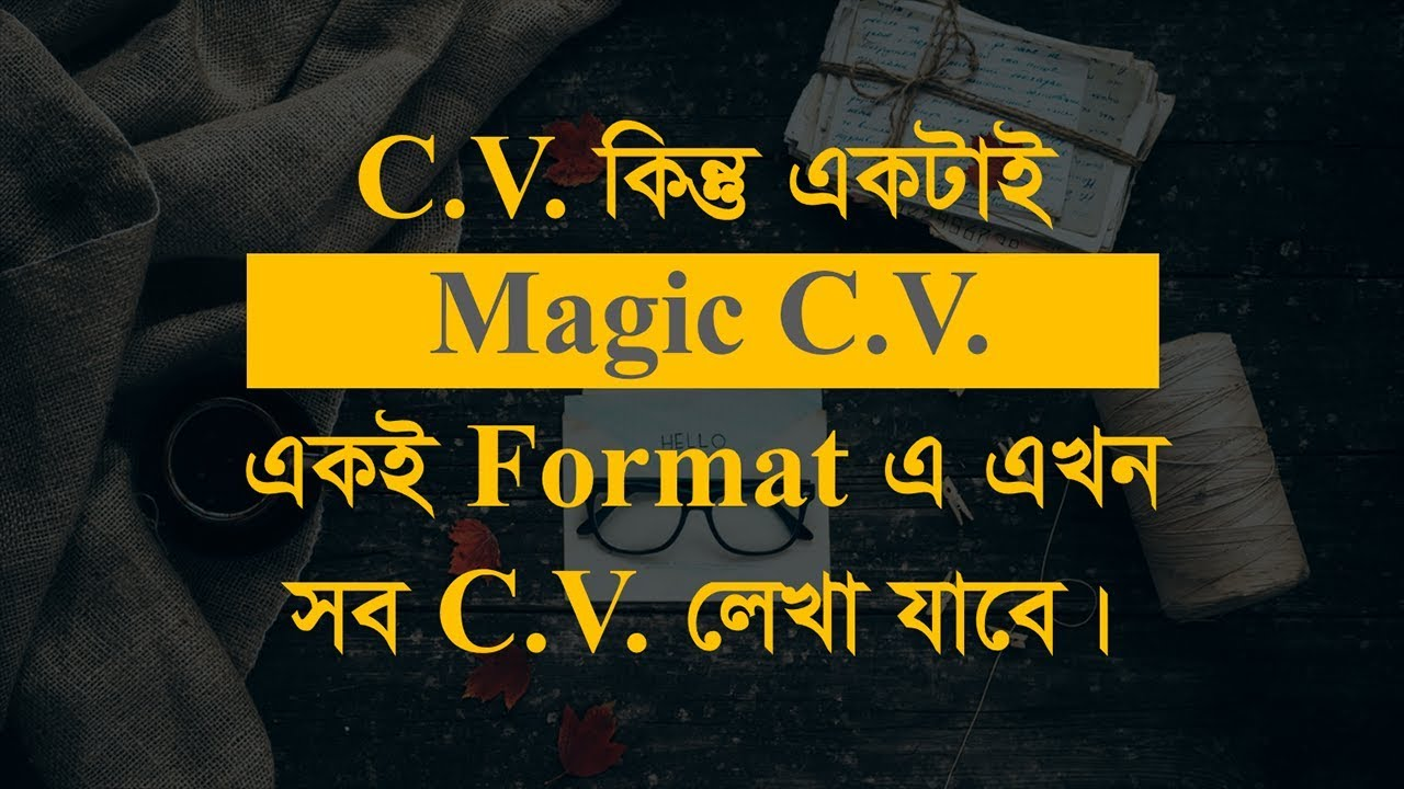 C.V. writing one easy format for all C.V. in Bangla | How to write a Curriculum Vitae