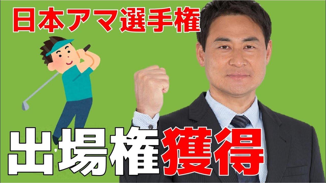 【侍の新たな挑戦】元カープ前田智徳が日本アマチュアゴルフ選手権出場決める