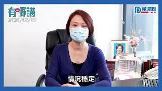 【有嘢講】民建聯李慧琼:無懼風浪 堅守崗位(2020/08/05)