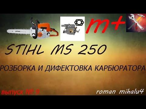 РЕМОНТ STIHL MS 250 часть 2 и опять  карбюратор