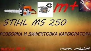 РЕМОНТ STIHL MS 250 частина 2 і знову карбюратор
