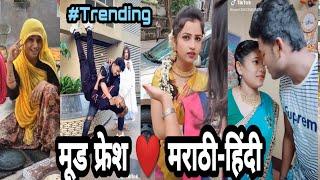 Mood Fresh Marathi Hindi Mix Trending Tiktok Videos