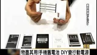 20150629   舊手機電池DIY成行動電源